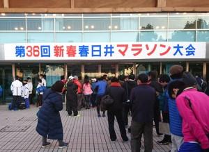30春日井マラソン1