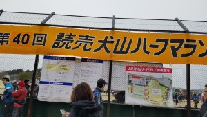 30読売犬山2