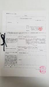 静岡 産廃30-1