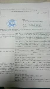 処分申請29