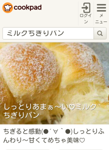 29ちぎりパン7