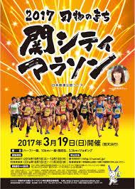 2017関シティ3