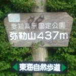29弥勒山3