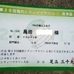29稲沢シティ2