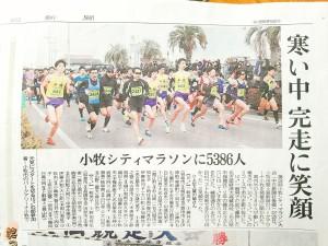 30小牧マラソン4
