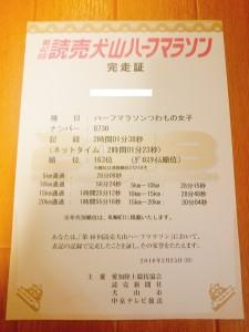 30読売犬山5
