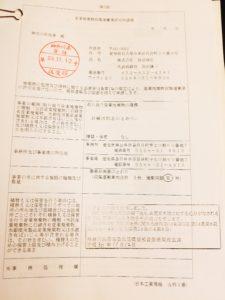 神奈川申請