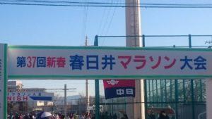 31春日井マラソン4