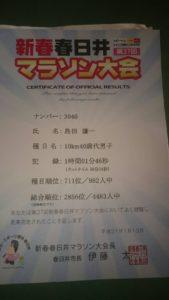 31春日井マラソン2