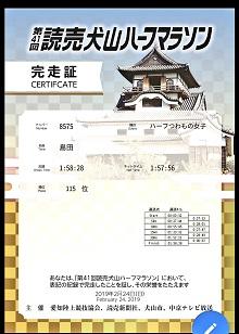 犬山ハーフ31