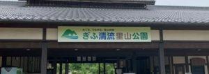里山公園1