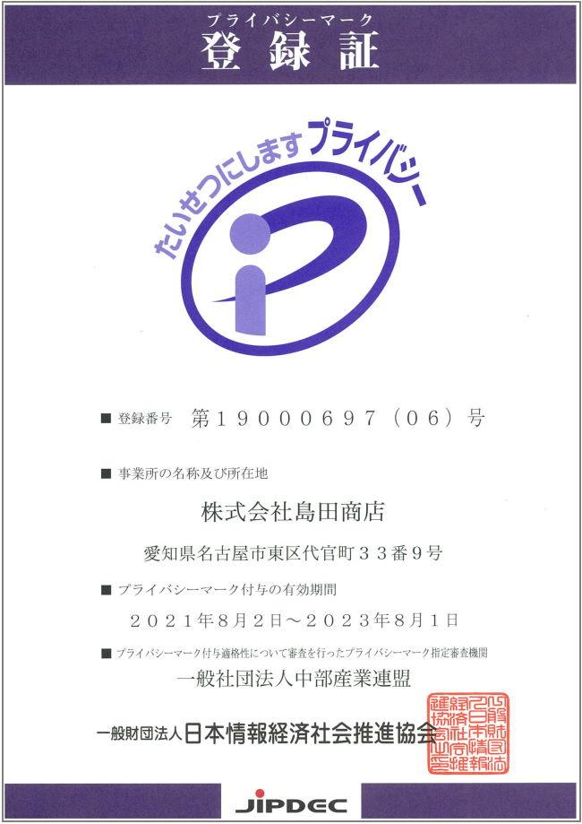 プライマシーマーク認証2021.7