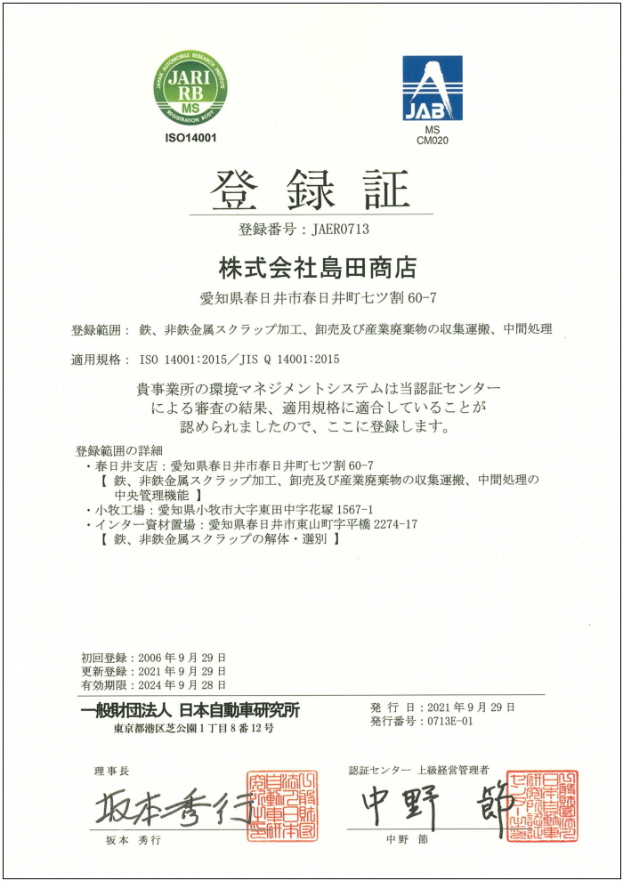 ISO2021登録書